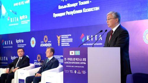 Токаев принял участие в казахстанско-южнокорейском бизнес-форуме