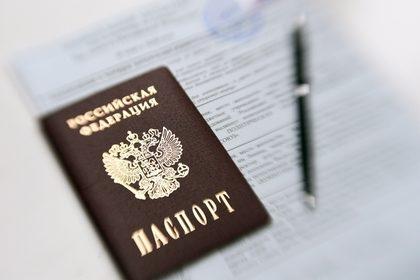 Паспортные данные российских чиновников попали в открытый доступ
