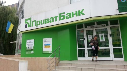 За два месяца из Приватбанка вывели более 4 млрд грн