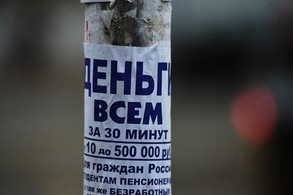 Россияне стали меньше брать в долг