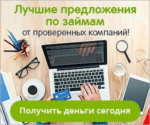 Кредитный сервис - credito.kz