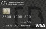 120 дней без процентов с кредиткой УБРиР