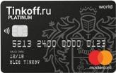 тинькофф кредитка плюс карта рассрочки