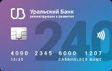 240 дней без процентов с кредиткой УБРиР