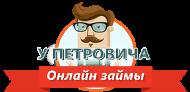 "услуги подбора займов ""у петровича"""