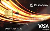 кредитная карта Связь-банк