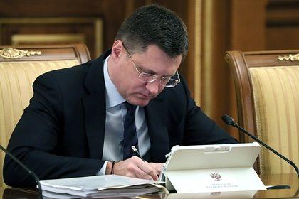 Новак спрогнозировал цены на российское топливо