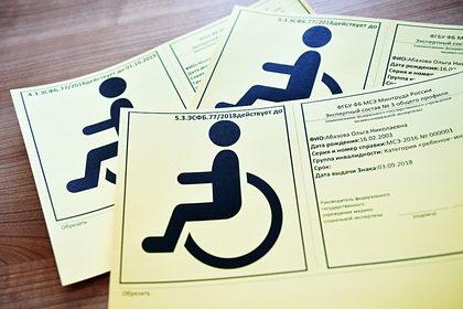 Подсчитаны масштабы инвалидизации населения России