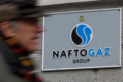 Украина взыскала с «Газпрома» два миллиарда долларов