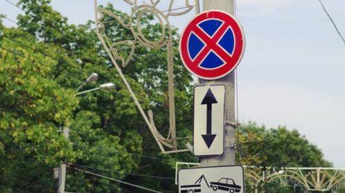 В Киеве возобновили запрет на парковку почти на 20 улицах