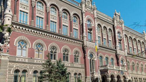 Нацбанк обнародовал новый список банков-участников валютных интервенций