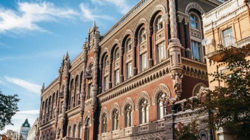 НБУ перестал регулировать безопасность в небанковских учреждениях