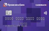 дебетовая карта твой кэшбэк промсвязьбанк