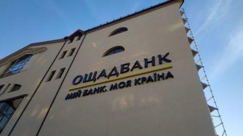 В Украине стало меньше отделений банков: лидер по закрытию – Ощадбанк
