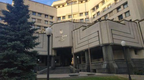 Нардепы обратились в КСУ за защитой владельцев банков-банкротов