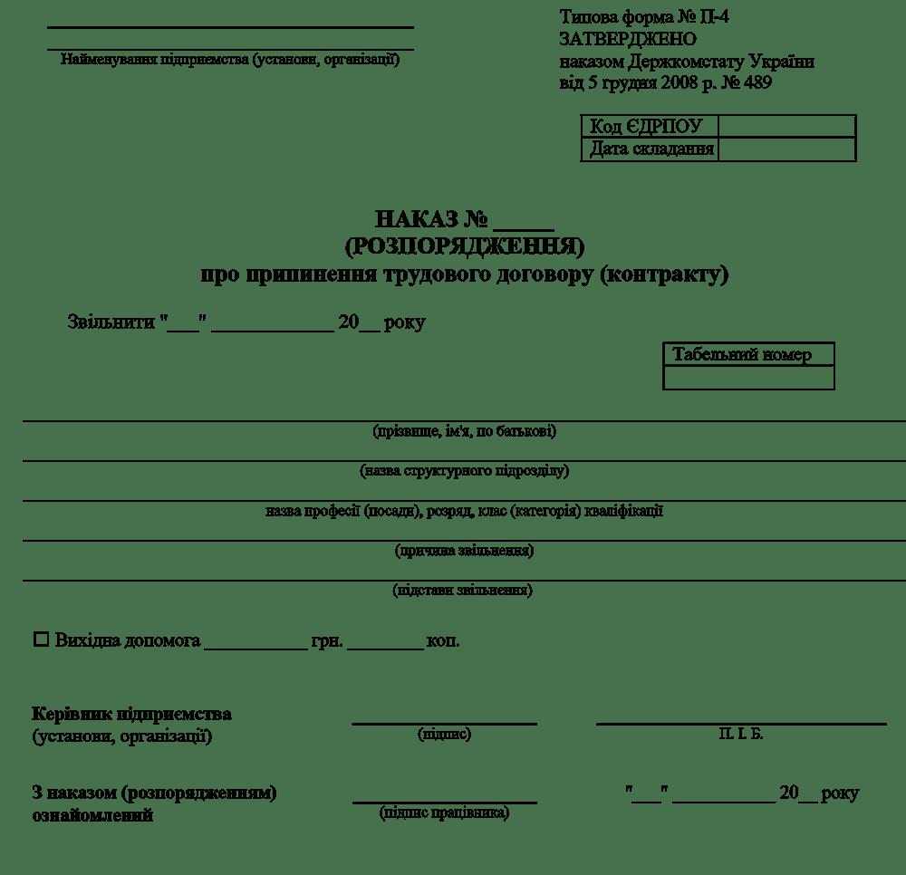 Указ про увольнение